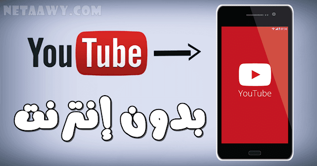 مشاهدة-يوتيوب-بدون-انترنت