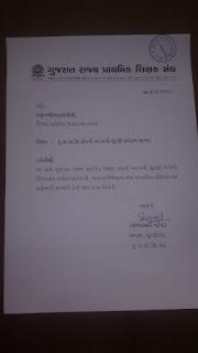 गुजरात राज्य प्राथमिक शिक्षक संघ की चुनाव कार्यक्रम जाहेर