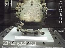 河南省博物館 [坐火車去旅行2] 金秋北京鄭州篇
