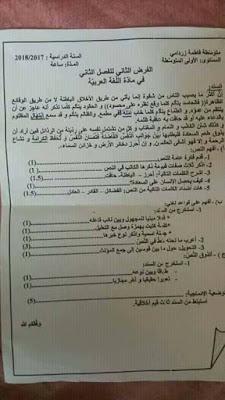 اختبارات في مادة اللغة العربية السنة اولى متوسط الجيل الثاني الفصل الثاني