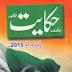Hikayat Magazine March 2016 Free Download