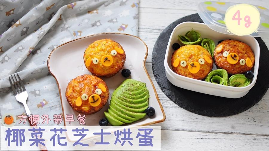 椰菜花芝士烘蛋:方便外帶早餐