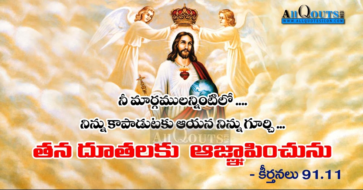 Jesus Christ Quotes and Sayings in Telugu HD Wallpapers ...