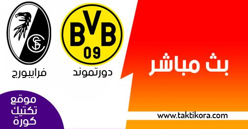 مشاهدة مباراة بوروسيا دورتموند وفرايبورج بث مباشر بتاريخ 01-12-2018 الدوري الالماني