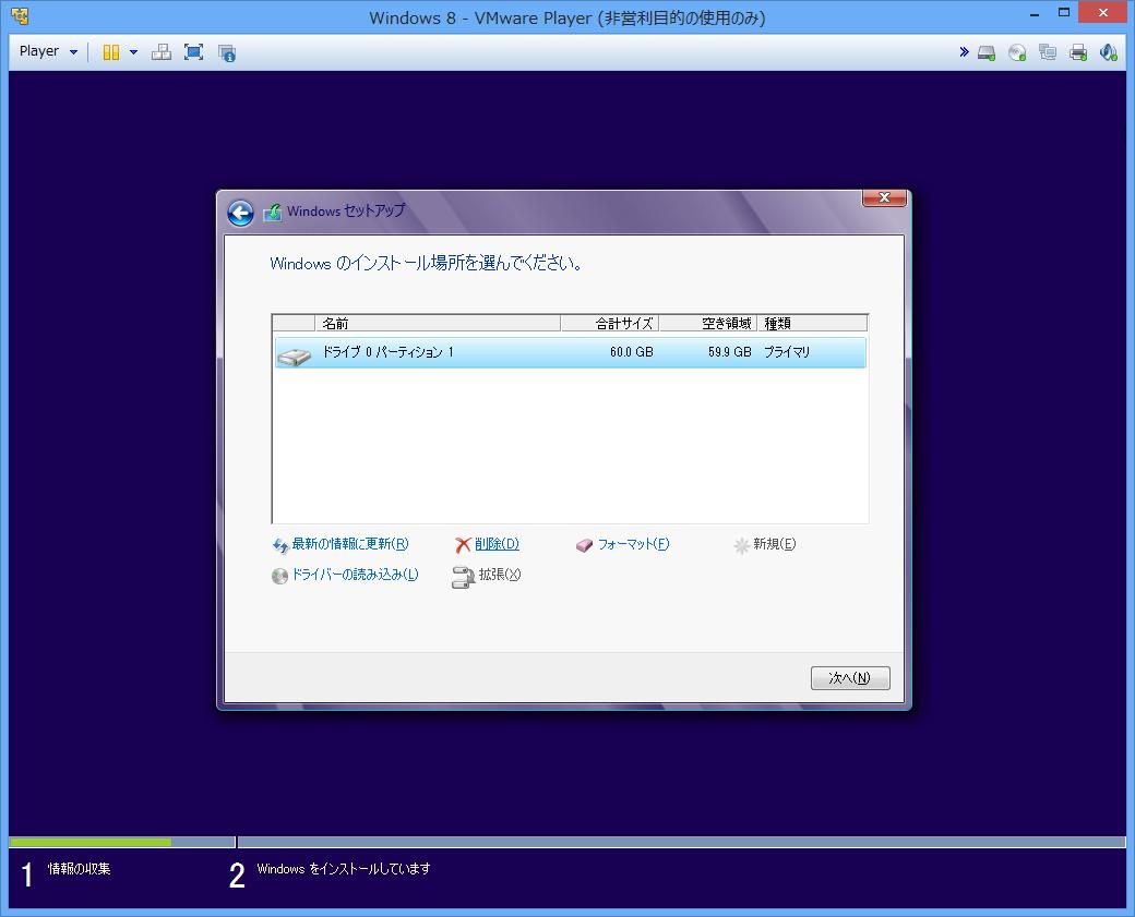 VMware PlayerにWindows 8アップグレード版をクリーンインストールする -7