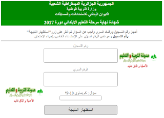 نتائج شهادة التعليم المتوسط 2017