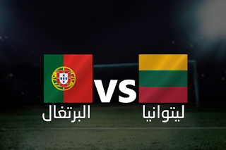 اون لاين مشاهده مباراة البرتغال و ليتوانيا 10-9-2019 بث مباشر في تصفيات اليورو 2020 اليوم بدون تقطيع