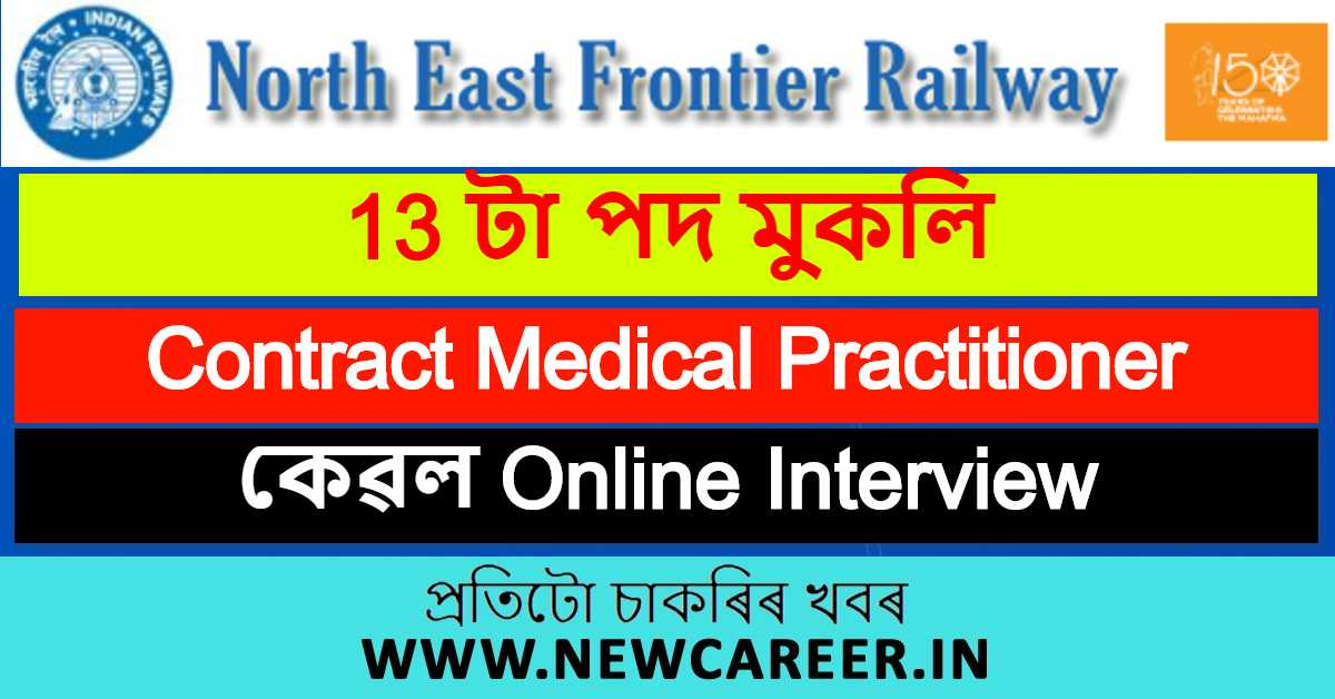 N.F. Railway Recruitment 2020: Apply For 13 Contract Medical Practitioner (CMP) Post