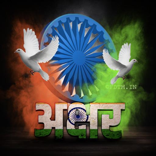 Akshar Name Indian Profile Photo Download