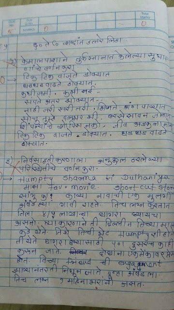 funny marathi images