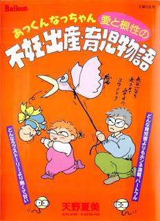 あっくんなっちゃん愛と根性の不妊・出産・育児物語 [Akkun Nacchan Ai to Konjou no Funin Shussan Ikuji Monogatari]