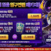 New Event Seven Knights Korean Server 21 July 2016