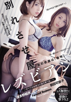 Farewell Lesbian ~ Everything Deprives The Wife Of The Client ... ... Maeda Kanako Hatano Yui [JUY-245 Yui Hatano and Maeta Kanako]