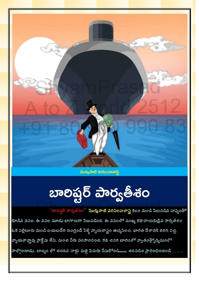 Barrister Parvateesam Novel ( బారిష్టర్ పార్వతీశం  )= ShyamPrasad =