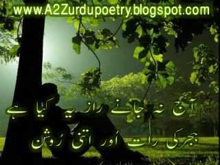 2 Line urdu sad design Shayari on Hijar, hijer shayari hajar ki rath 2 line design poetry , poetry, sms