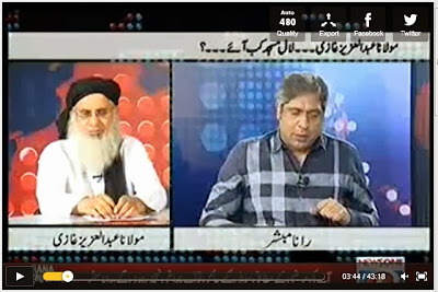 #AbdulAzizGhazi could not clarify his standing on Prime Time with Rana Mubashir (Maulana Abdul Aziz Ghazi) – 24th October 2013