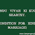 HINDU VIVAH KI KUCH SHARTEY (CONDITION FOR HINDU MARRIAGE).