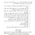 ضوابط التقديم للدراسة خارج العراق على النفقة الخاصة