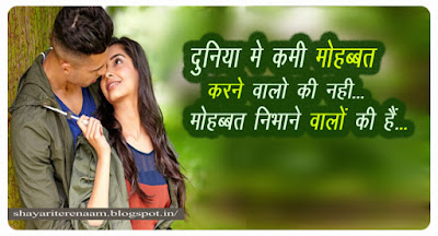 two-Line-Shayari-in-Hindi-Font-Short-Poetry,