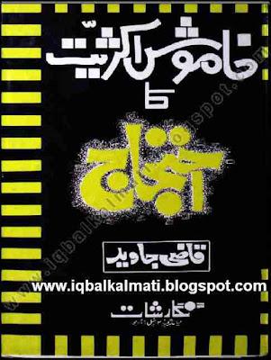 Free PDF Download Khamosh Aksariyat Ka Atijaaj