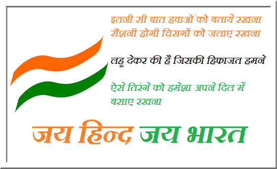 Republic Day 2021 Pictures in Hindi Language