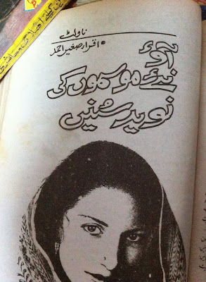 Aao naye mausamon ki naveed sunain by Iqra Sagheer Ahmed Online Reading