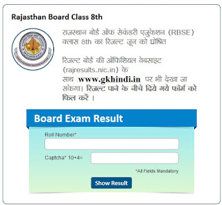 Rajasthan Board 8th Class Result 2018 RBSE Ajmer 8th Results