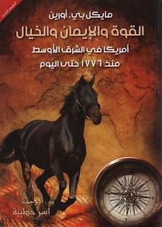 تحميل كتاب القوة والايمان والخيال امريكا في الشرق الاوسط منذ 1776حتى اليوم PDF