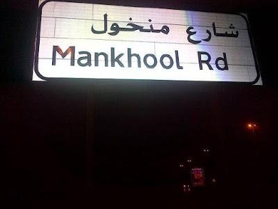 Mankhool Bur Dubai Dubai UAE Travel Blog