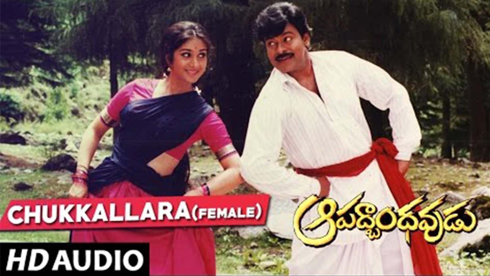 Chukkallara Choopullara Female Telugu Song Lyrics -9712