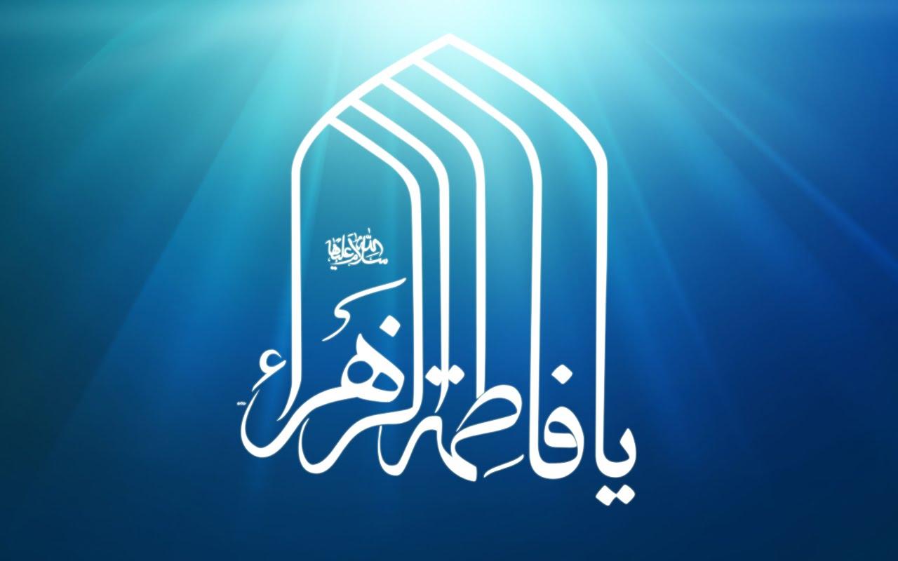 Fátima Zahra P En El Corán Y La Sunna Un Estudio Sobre