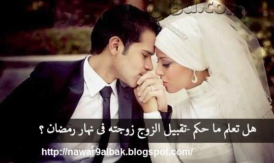 حكم التقبيل في الفم في رمضان