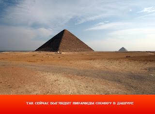 Две последние пирамиды Снофру