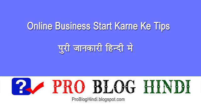 Make Money Online, Online Business Ideas in Hindi, Online Startup Idea India in Hindi,