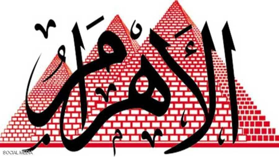 وظائف الأهرام الجمعة 2019 | 26-4-2019