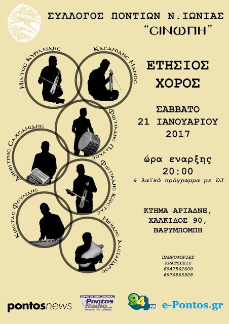 Ετήσιος χορός του Συλλόγου Ποντίων Νέας Ιωνίας «Σινώπη»