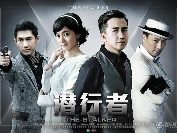潛行者 The Stalker