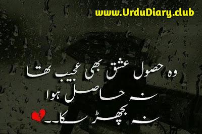 wo hasool ishq bhi - urdu sad shayari images