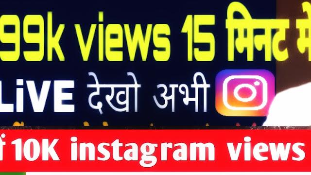 Instagram video View badhaye