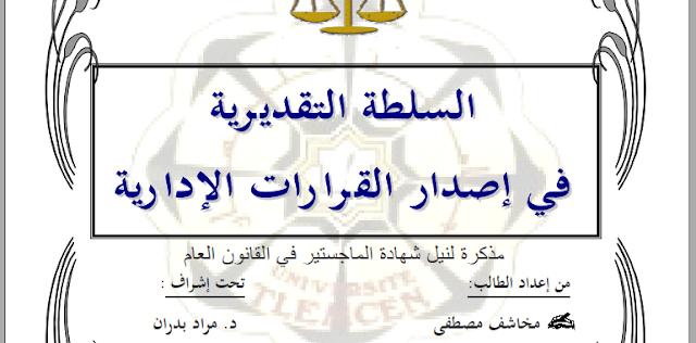 مذكرة ماجستير : السلطة التقديرية في إصدار القرارات الإدارية PDF