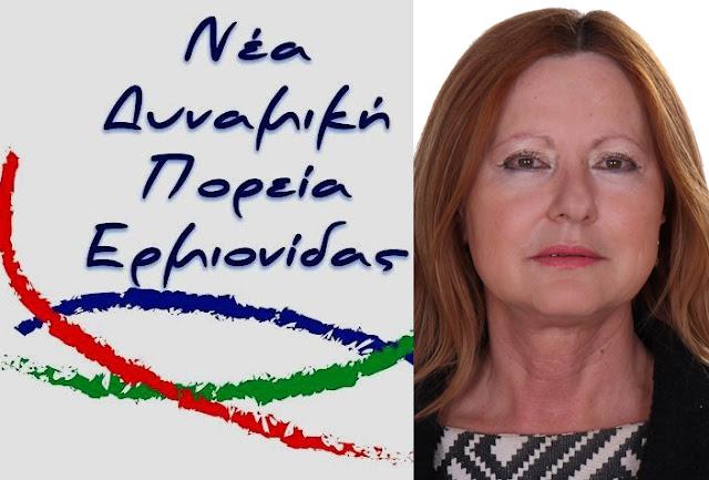 Η  Χαραλαμπία Βάθη υποψήφια με την ΝΕ.ΔΥ.Π.ΕΡ του Τάσου Τόκα