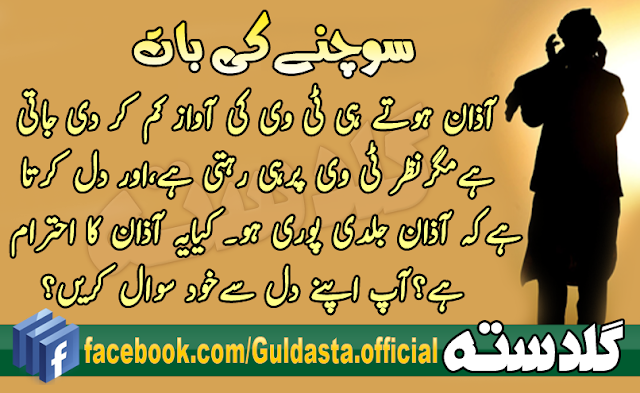 ashfaq ahmed quotes about love,ashfaq ahmed poetry,ashfaq ahmed quotes facebook,ashfaq ahmed quotes wallpapers,ashfaq ahmed quotes about dhoka,ashfaq ahmed quotes in urdu sms,great sayings of ashfaq ahmed,ashfaq ahmed quotes in urdu about love,achi batain in urdu facebook,achi batain urdu images,zindagi ki achi batain,anmol baatein in urdu,achi batain in english,achi batein shayari,achi batain in urdu 2018,achi batain hazrat ali