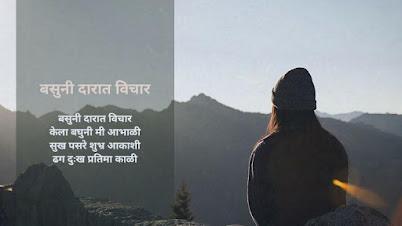 बसुनी दारात विचार - मराठी कविता | Basuni Darat Vichar - Marathi Kavita