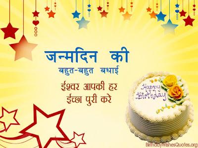 Birthday SMS in Hindi