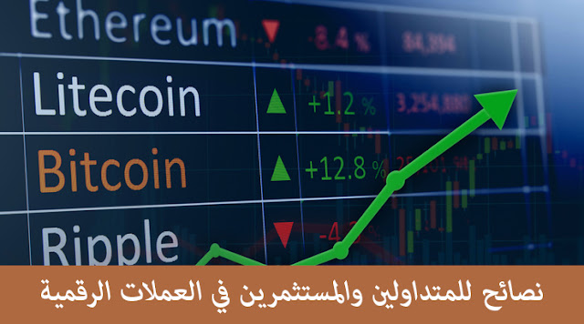 نصائح للمتداولين والمستثمرين في العملات الرقمية