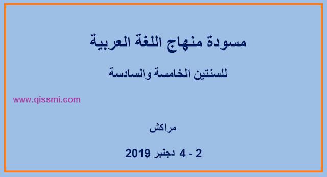 مسودة منهاج اللغة العربية للمستويين الخامس والسادس ابتدائي وفق المنهاج المنقح