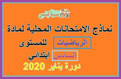 الامتحان الموحد المحلي الرياضيات السادس 2020