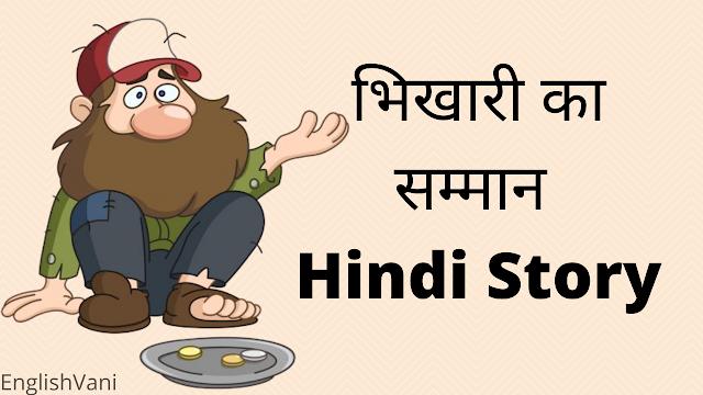 भिखारी का सम्मान Hindi Story