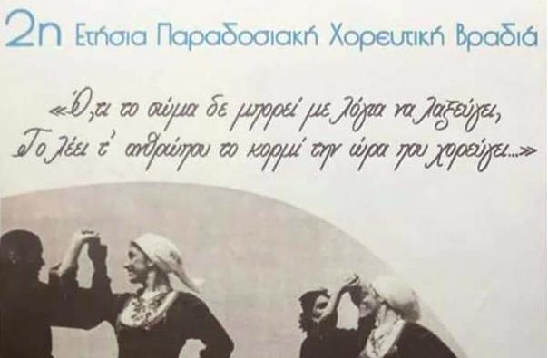 2η Ετήσια Παραδοσιακή Χορευτική Βραδιά στο Δρέπανο