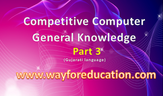 Competitive Computer GK (EXCEL)  Part ૩ (Gujarati language)